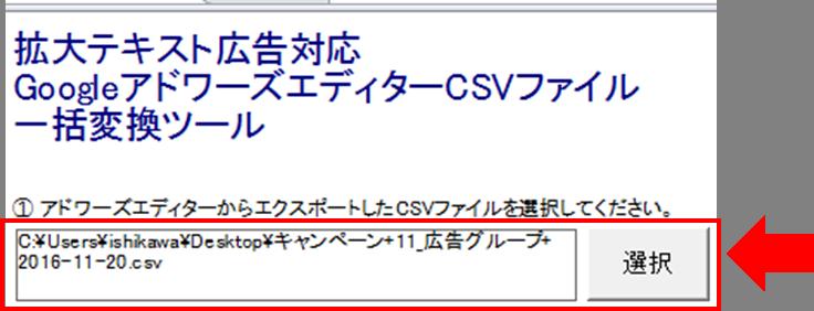 アドワーズエディターからエクスポートしたCSVを選択
