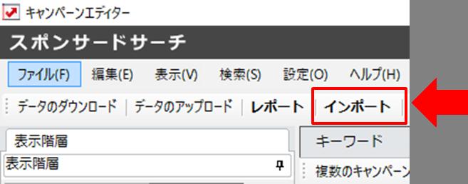 インポートをクリック