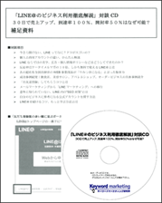 「LINE@のビジネス利用徹底解説」対談CD<br />30日で売上アップ、到達率100%、開封率50%はなぜ可能?