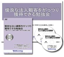 「優良な法人顧客をがっつり獲得できる勉強会」勉強会DVD