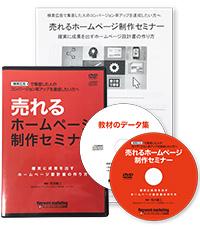 「売れるホームページ制作セミナー」DVD教材